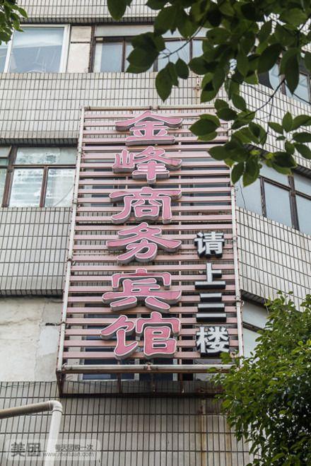 金峰商务宾馆-美团