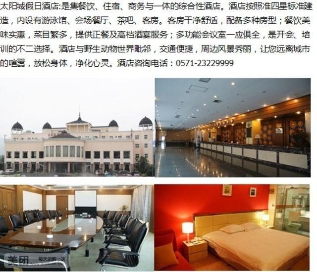 杭州野生动物世界于2002年4月28日正式开园,为国家AAAA级景区,是浙江省最具影响力的景区之一。园区距杭州市中心仅15公里车程,占地4000亩,是华东地区规模最大的野生动物世界。   经过十年的发展,杭州野生动物世界景区已经发展成为集动物展示、激情游乐,大型演艺、购物、餐饮及度假酒店为一体的综合性动物主题乐园。同时,杭州野生动物世界作为浙江省林业厅下属的野生动物救护繁育中心基地,负责浙江省濒危野生动物的救护、繁育和科研工作。 开放时间:9:3017:00(16:00停止入园) 步行游览: 园内共设动