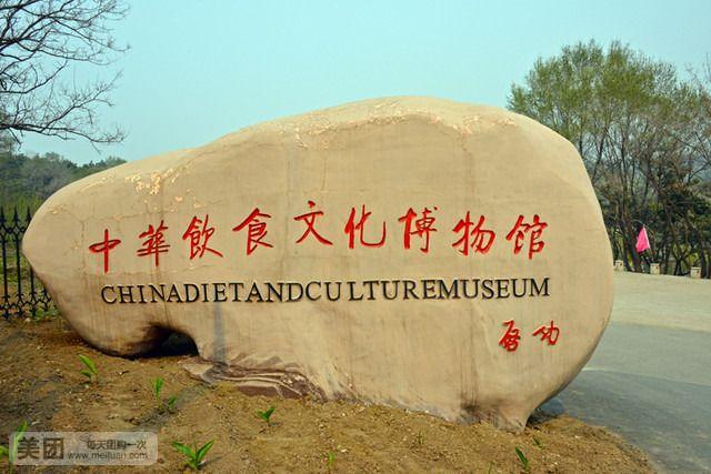 中华饮食博物馆-美团
