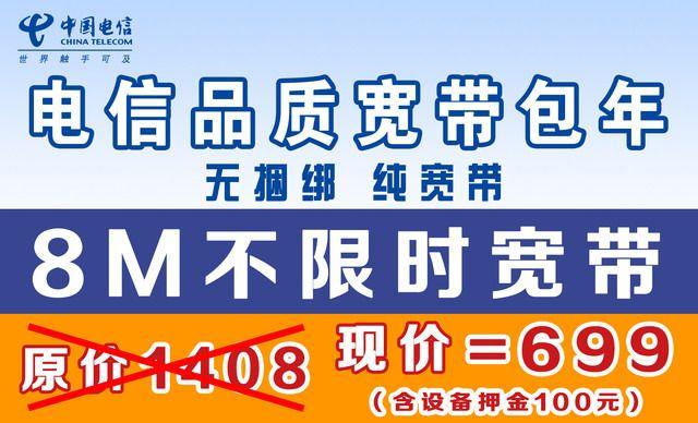 """中国电信宽带套餐,仅售699元!价值1408元的中国电信电信8M宽带套餐,中国电信全面启动""""宽带中国•光网城市""""工程。"""