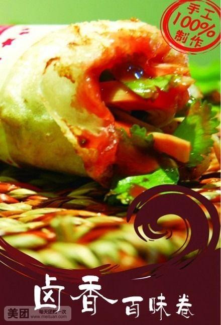 卤香百味卷-美团