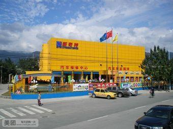 福建新奇特有限公司(工业广场店)