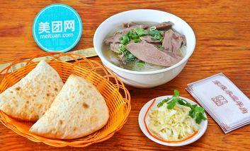 【西安】东滩水盆羊肉-美团
