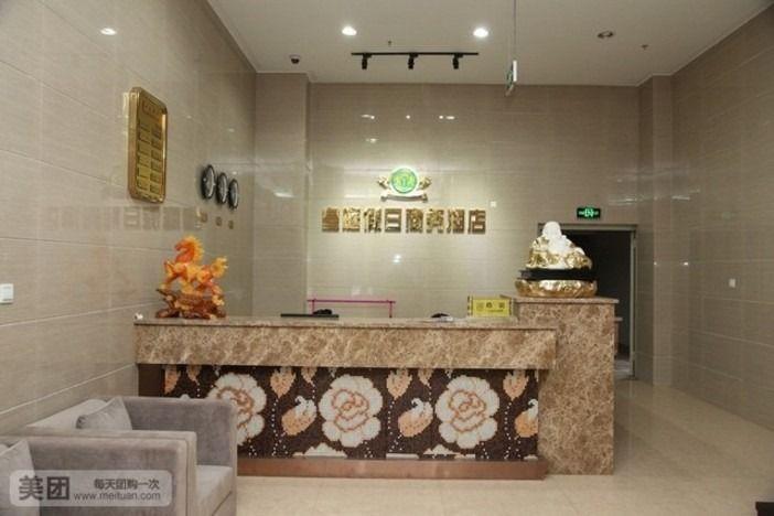 皇庭假日商务酒店-美团