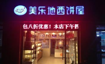 【上海】美乐地西饼屋-美团