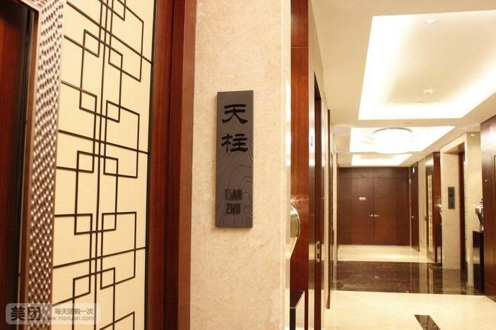 【芜湖悦圆方酒店团购】悦圆方酒店8-10人餐团购 图片