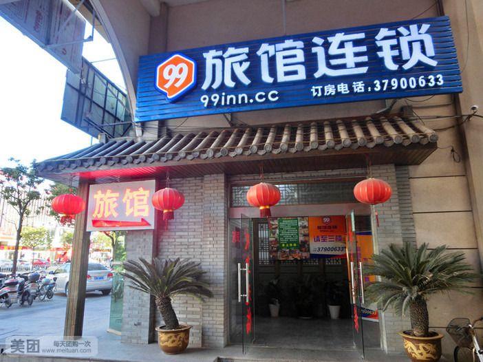 99旅馆连锁(上海金山蒙山路店)预订/团购
