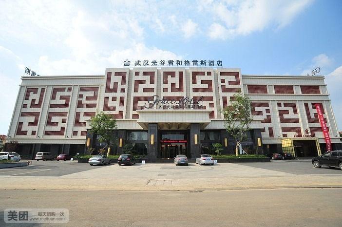 【北京武汉光谷君和格雷斯酒店团购】光谷君和格雷斯