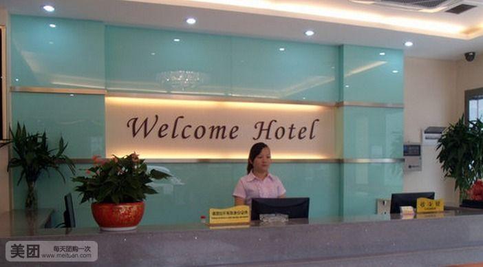 茂凯酒店-美团