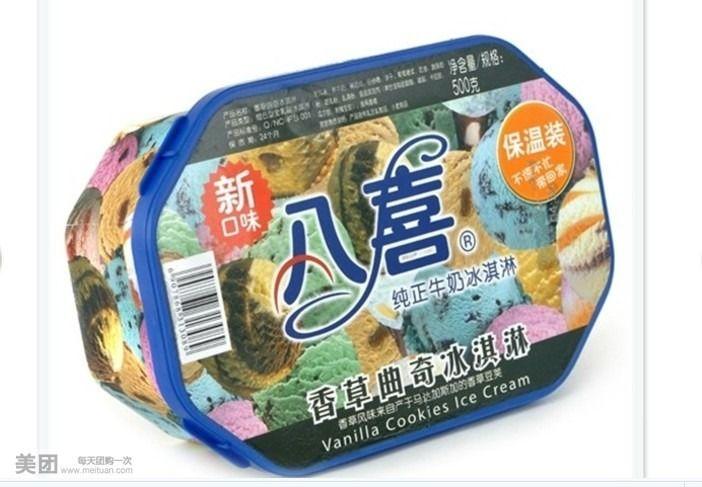 【咸宁五丰冰淇淋团购】五丰冰淇淋冰淇淋团购|图片