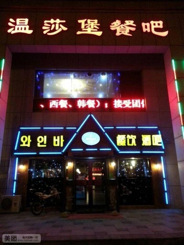 【青岛温莎堡餐吧团购】温莎堡餐吧双人餐团购|图片