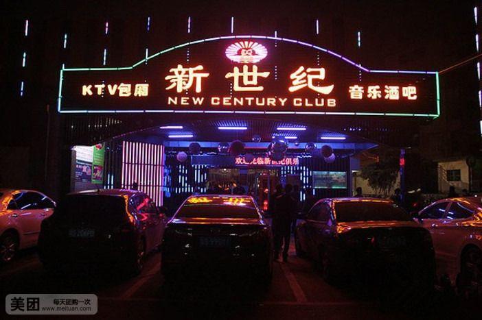 【东莞新世纪音乐酒吧团购】新世纪酒吧3-5人餐团购图片