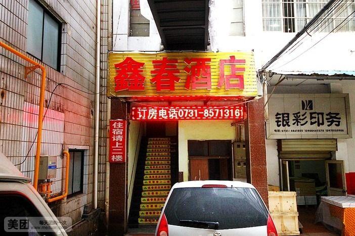 鑫春酒店-美团