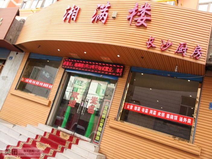 【西宁湘满楼团购】湘满楼8人餐团购|图片|价格|菜单