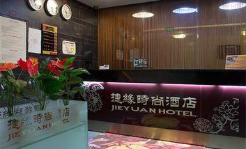 【酒店】捷缘时尚酒店-美团