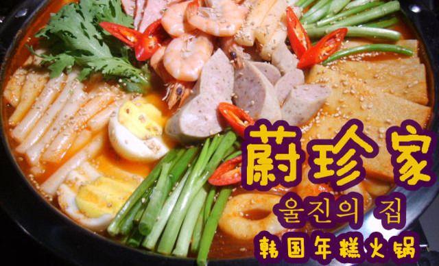 蔚珍家韩式年糕火锅