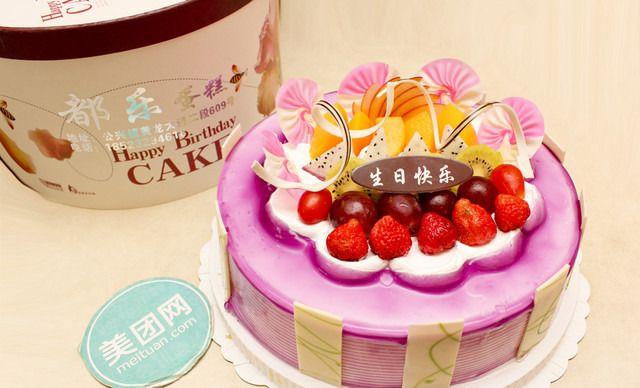 都乐蛋糕蛋糕,仅售68元!价值88元的蛋糕3选1,约8英寸。可配送范围25公里范围内。