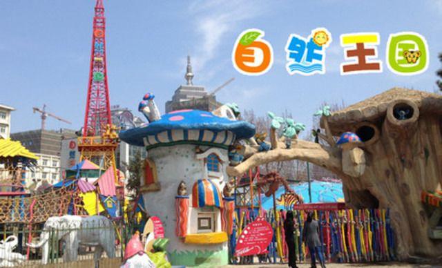 中山公园动物园儿童游乐园