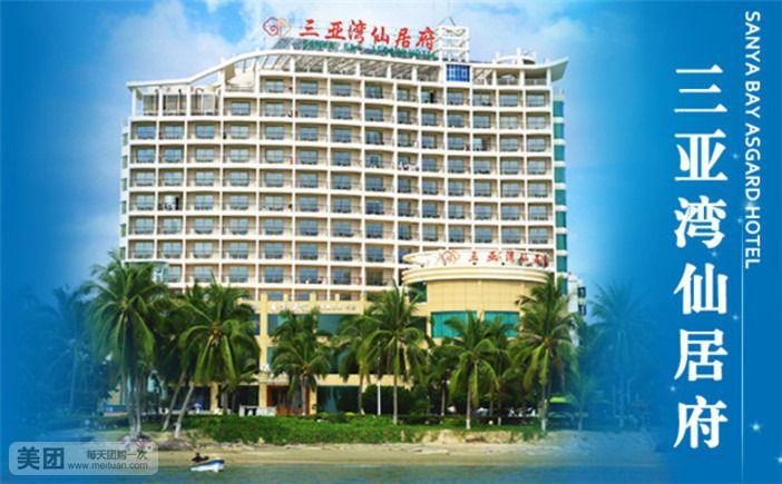 此外,酒店各类设施配套完善,雪吧,红酒吧,娱乐室,桑拿中心,会议室等