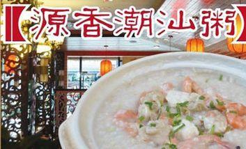 【南京】源香潮汕粥-美团
