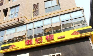 【西安】御记煌三汁焖锅-美团