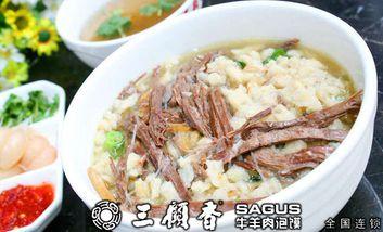 【西安】三顾香牛羊肉泡馍-美团