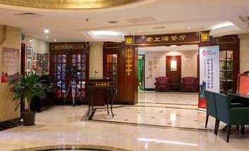 【上海】七重天老上海餐厅-美团