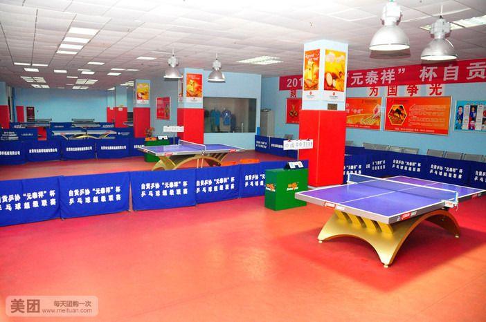零度乒乓球俱乐部