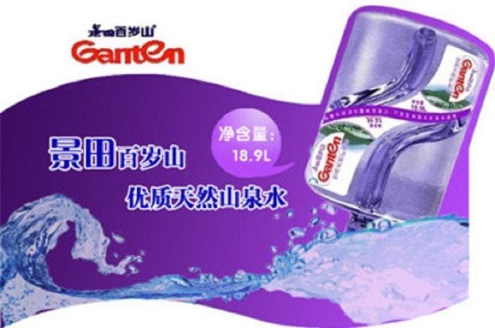 【北京景田百岁山团购】景田百岁山桶装矿泉水11桶