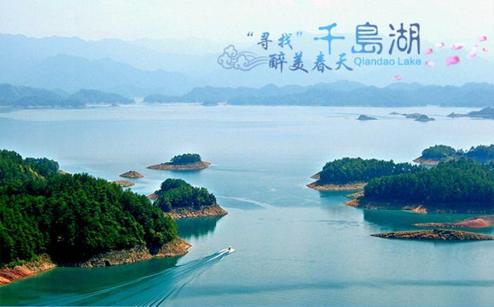 再走06省道到淳安——千岛湖  宁波——千岛湖:  宁波——杭州湾环线