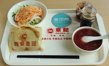 【上海】西安章记-美团