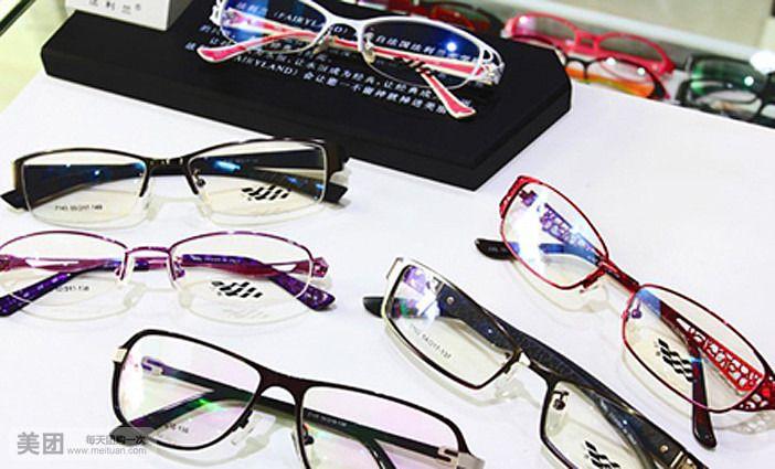 徐州光明眼镜团购光明眼镜188元配镜团购价格