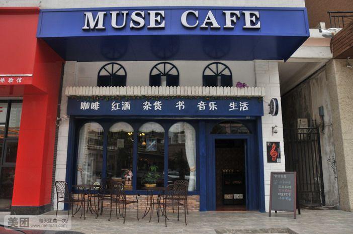 muse cafe一家欧式装修风格咖啡馆,原装欧洲器具,咖啡,红酒,杂志