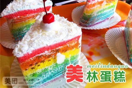 美林蛋糕-美团