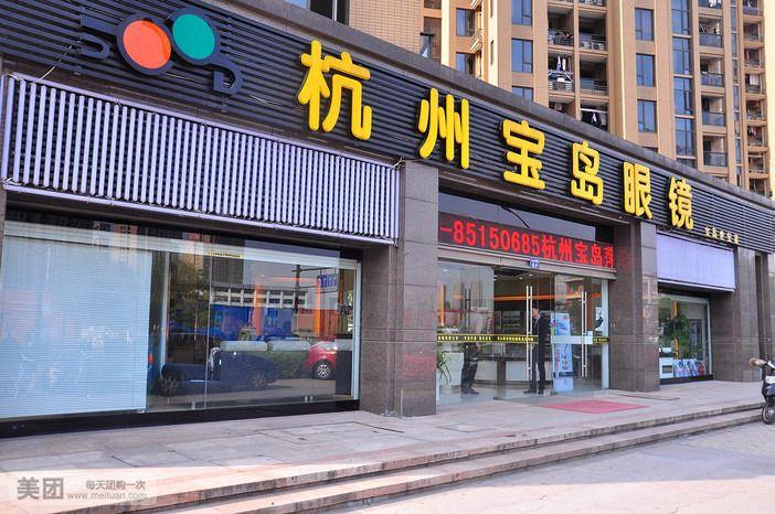杭州宝岛眼镜连锁有限公司