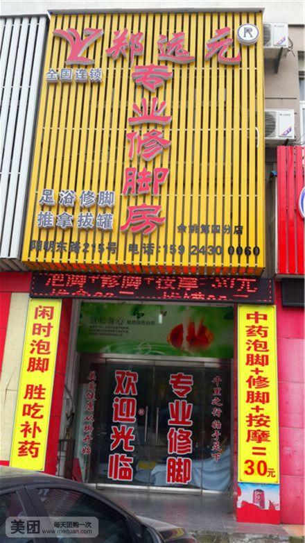 天津足疗按摩一条街 成都足疗按摩一条街 包头足疗按摩一条街图片 166221 440x782
