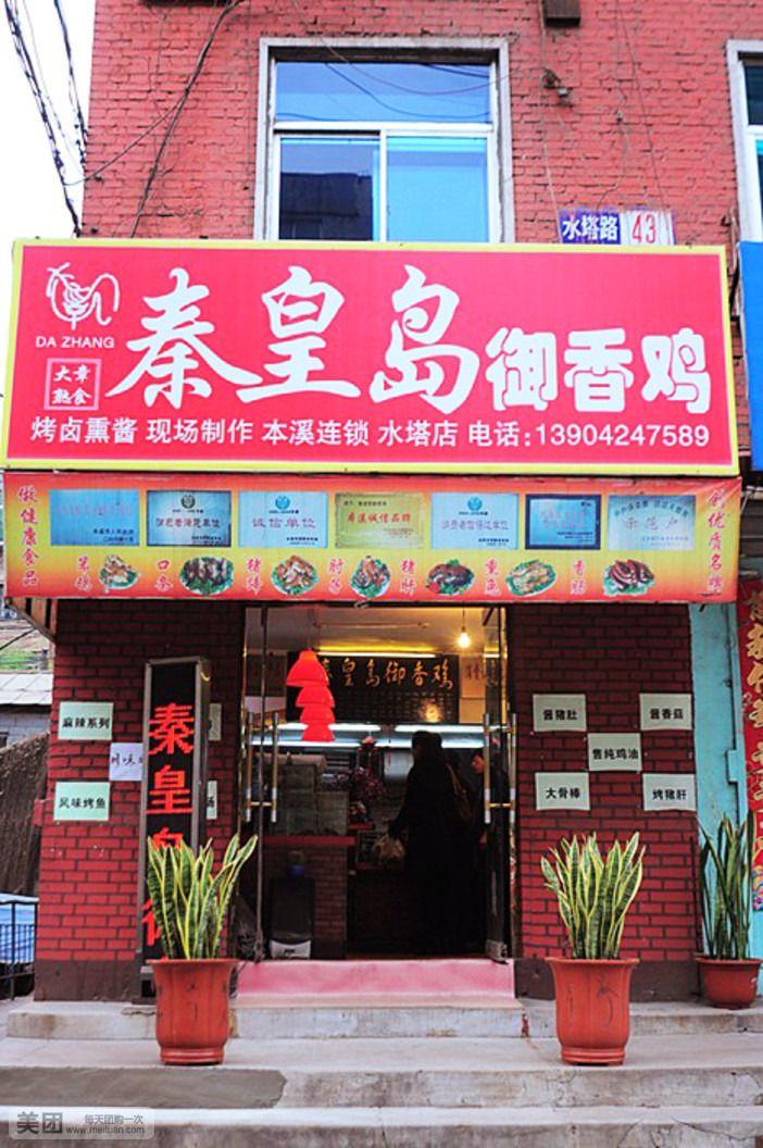 2017年秦皇岛美食节