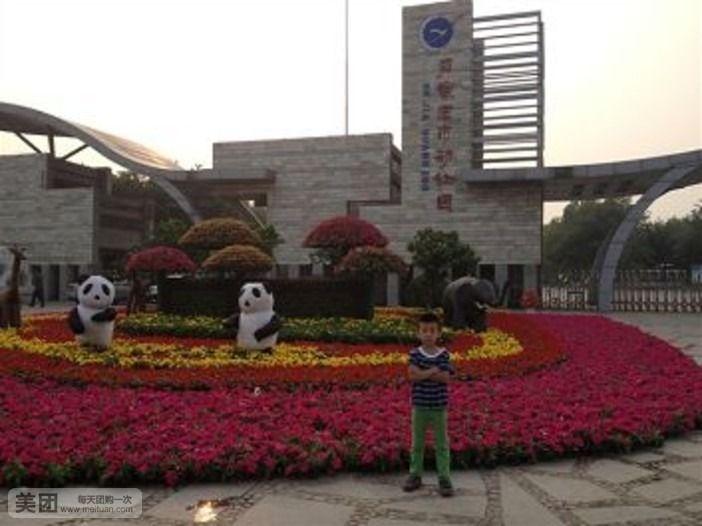 【北京石家庄辛玛王国主题游乐园+动物园联票团购】