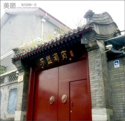 北京乐盟酒店预订/团购