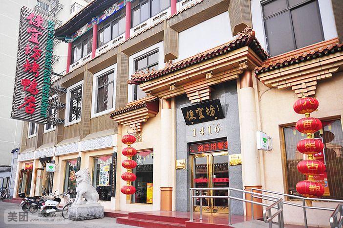 中国 首批/便宜坊(biàn yìfānɡ)创建于明朝永乐十四年(公元1416年),...