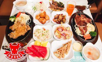 【深圳】台中牛排馆-美团