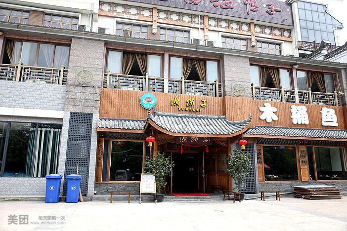 【成都渔猫子木桶鱼团购】渔猫子木桶鱼4-6人餐团购