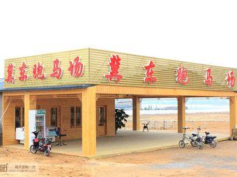 冀东跑马场