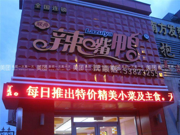 【辣嘴鸭】单人餐,单人餐,美味随心萦绕_团80