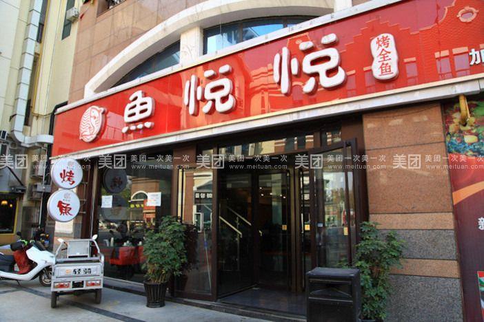 鱼悦悦烤鱼,位于城阳宝龙广场美食街入口处,烤鱼口味独特,由