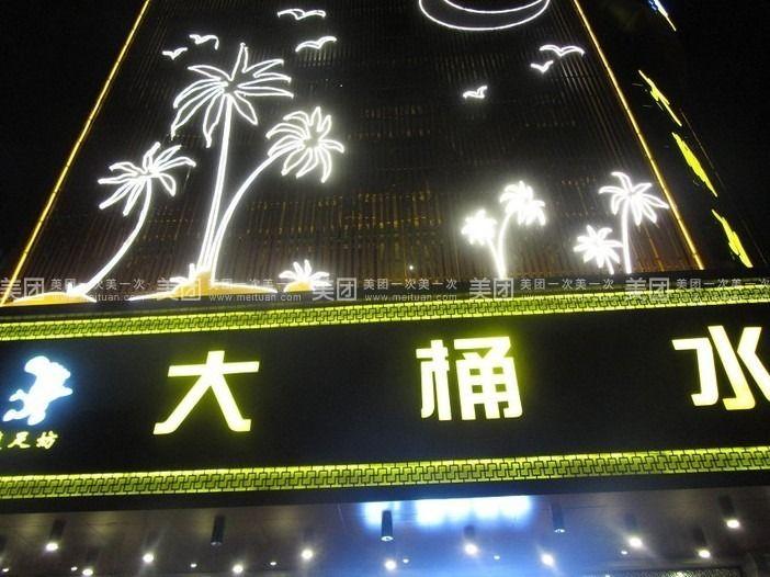 【北京大桶水团购】大桶水御尊养身(按摩+足疗)团购