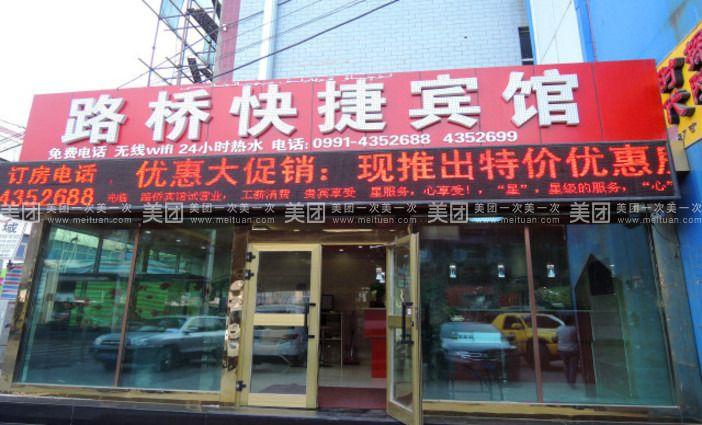 【北京路桥快捷宾馆团购】路桥快捷宾馆住宿团购|价格