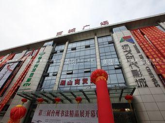扬戈时代影城(三门店)