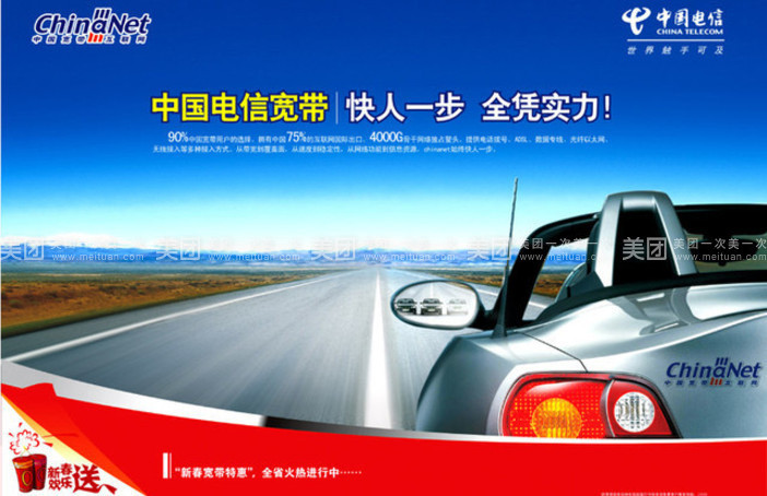 【北京中国电信宽带团购】电信宽带中国电信8m宽带2