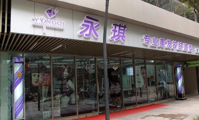 上海永琪美容美发连锁经营机构创建于1999年.图片